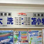 北海道キャンプ旅行 出発日
