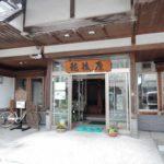 越後屋旅館(川渡温泉)