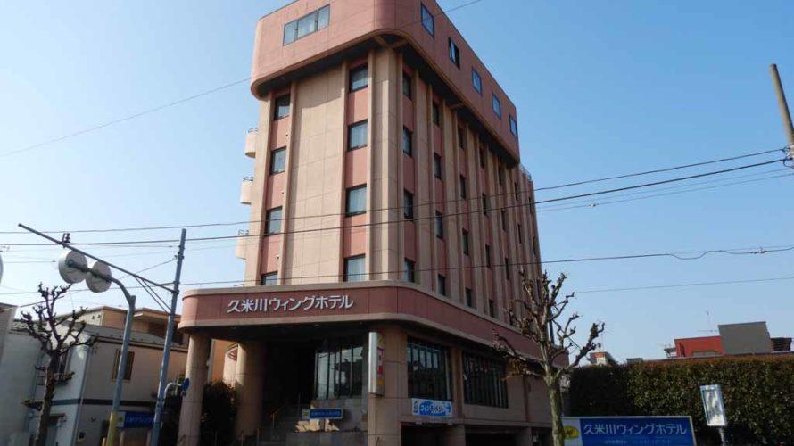 久米川ウィングホテル