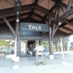 栗駒山荘(仙人温泉)