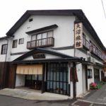 大沼旅館(遠刈田温泉)