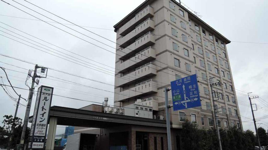 ホテルルートイン佐野藤岡インター