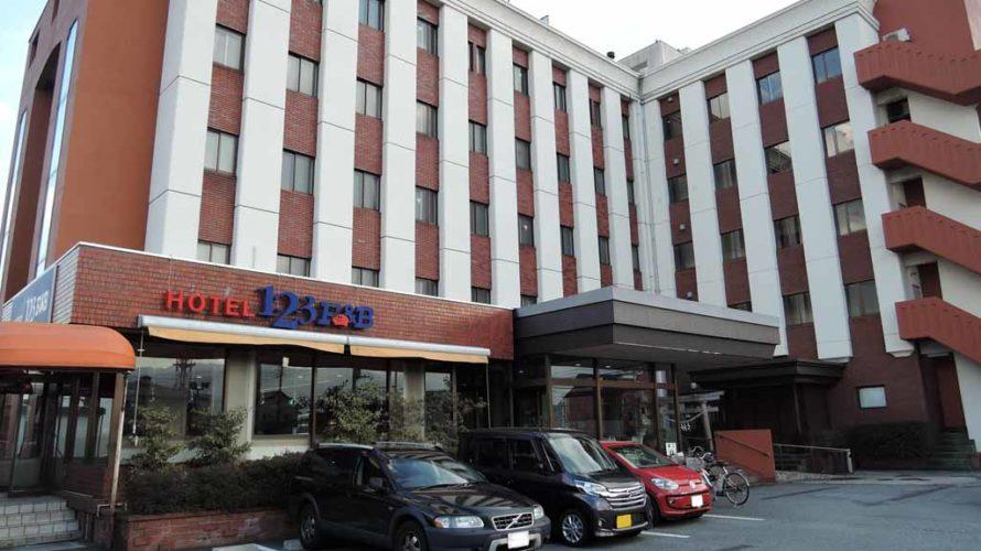 ホテル1-2-3(甲府・信玄温泉)