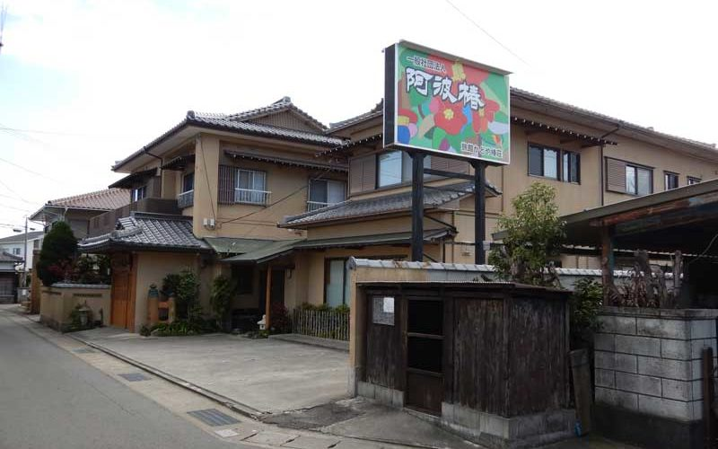 阿波椿(旅館かどや椿荘)