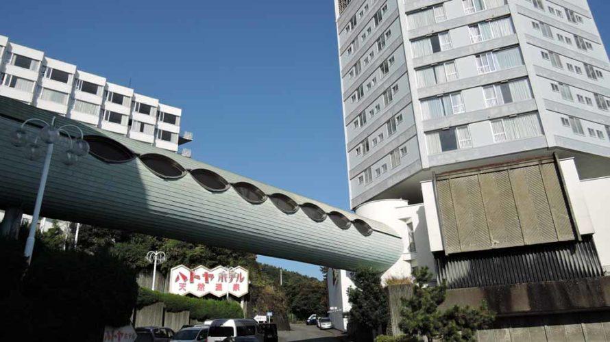 ハトヤホテル(伊東温泉)