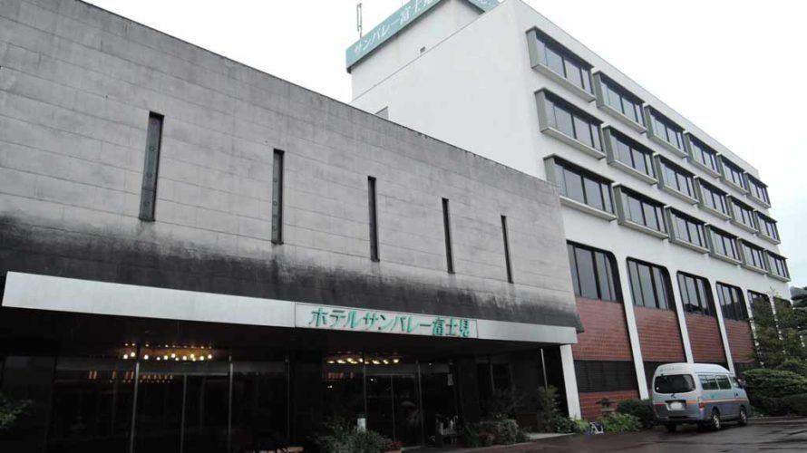 ホテルサンバレー富士見(伊豆長岡温泉)