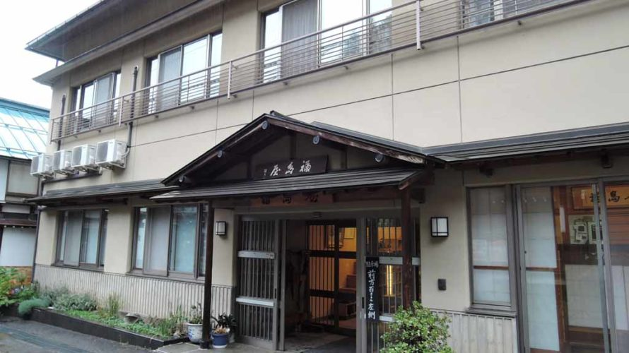 福島屋旅館(角間温泉)