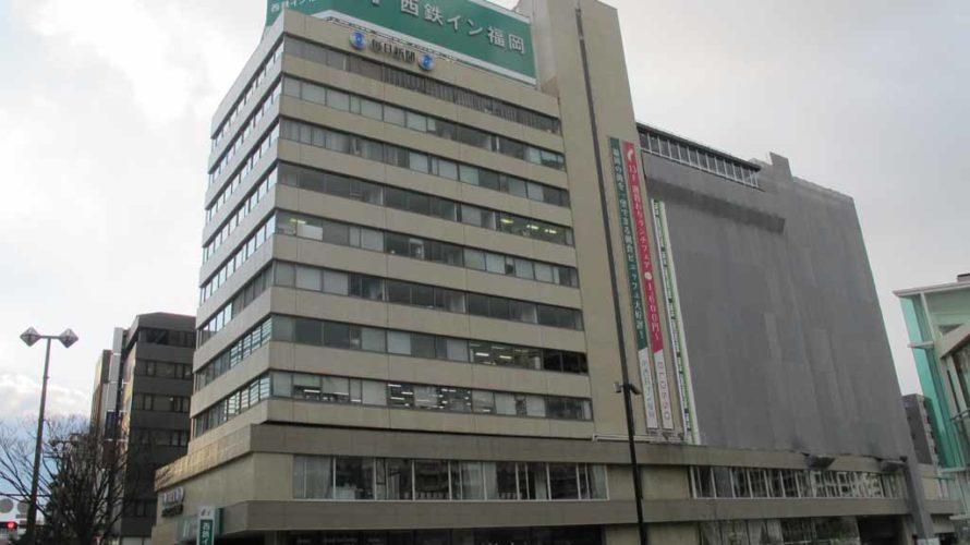 西鉄イン福岡(ダブルルーム)
