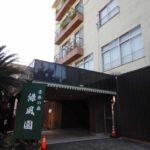 ホテル緑風園(伊東温泉)