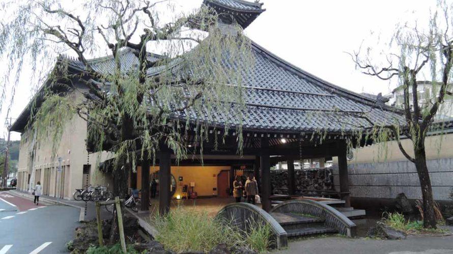 七つの外湯めぐり(城崎温泉)