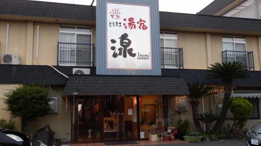 ビジネス湯宿 湶(山鹿温泉)