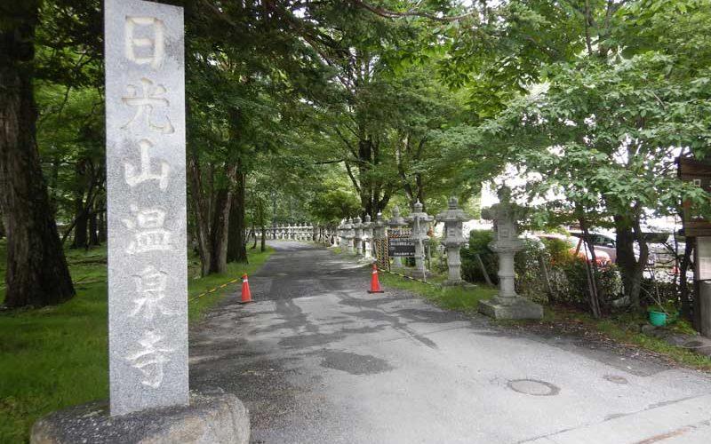日光山温泉寺(日光湯元温泉)