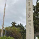 下みちの旅〜カニ編3 関ヶ原古戦場にテンション上がる!