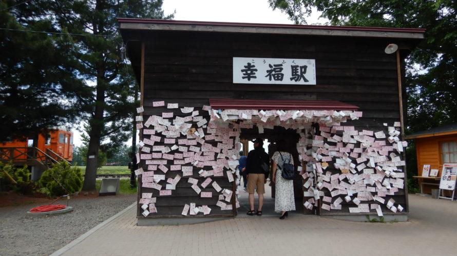北海道キャンプ旅行 二日ぶりの部屋泊