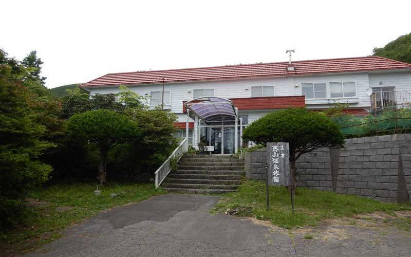 恵山温泉旅館(恵山温泉)