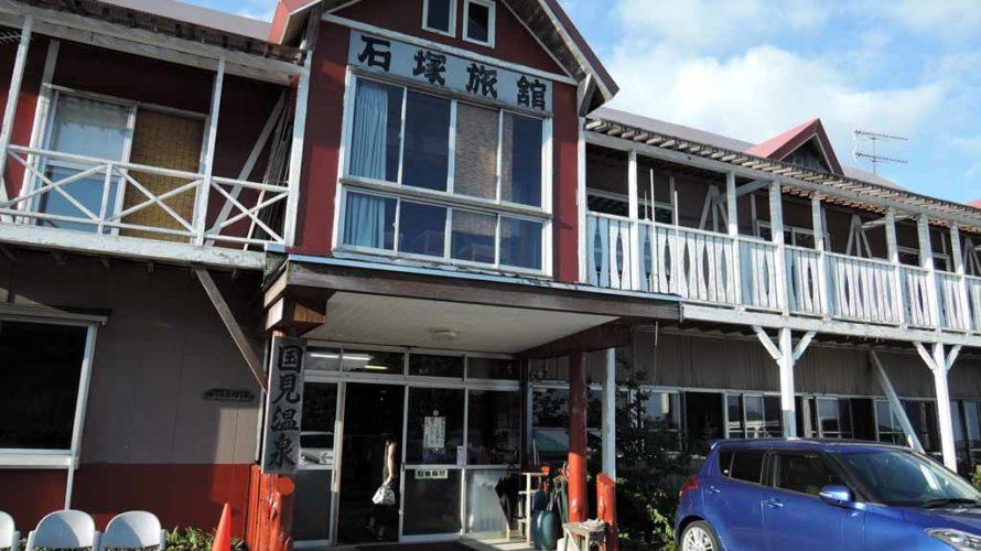 石塚旅館(国見温泉)