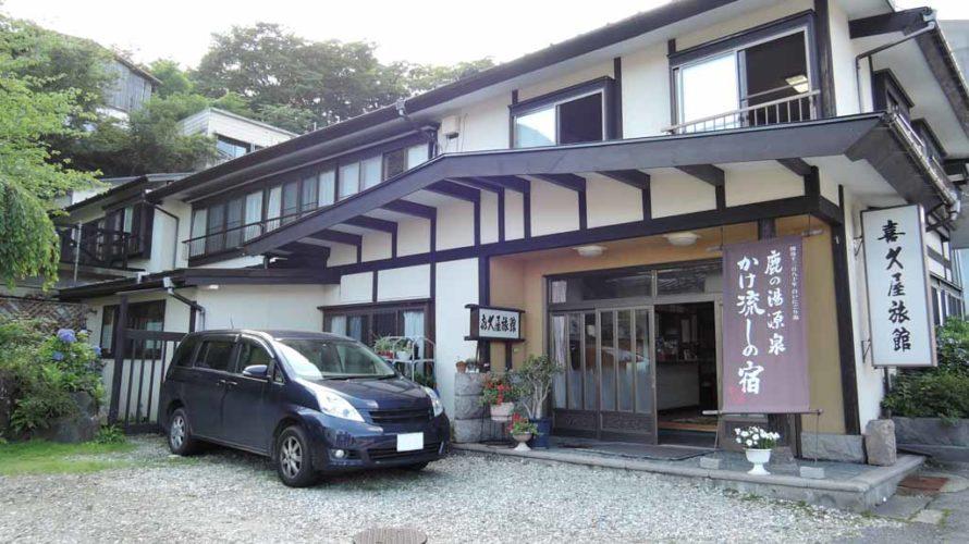 喜久屋旅館(那須湯本温泉)