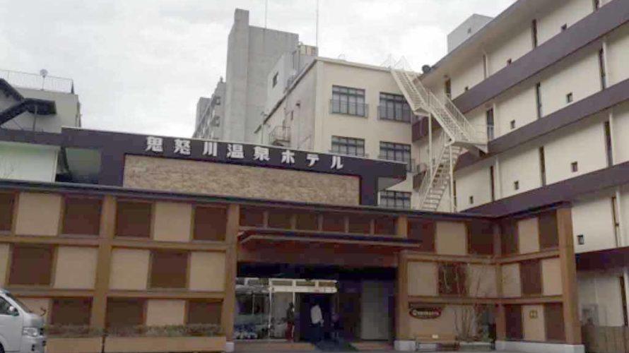 鬼怒川温泉ホテル(鬼怒川温泉)