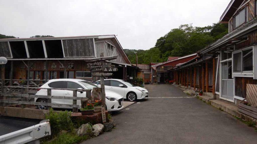 森山荘(国見温泉)
