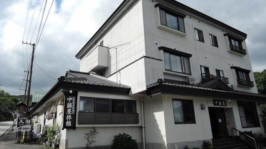 中藤屋(那須湯本温泉)