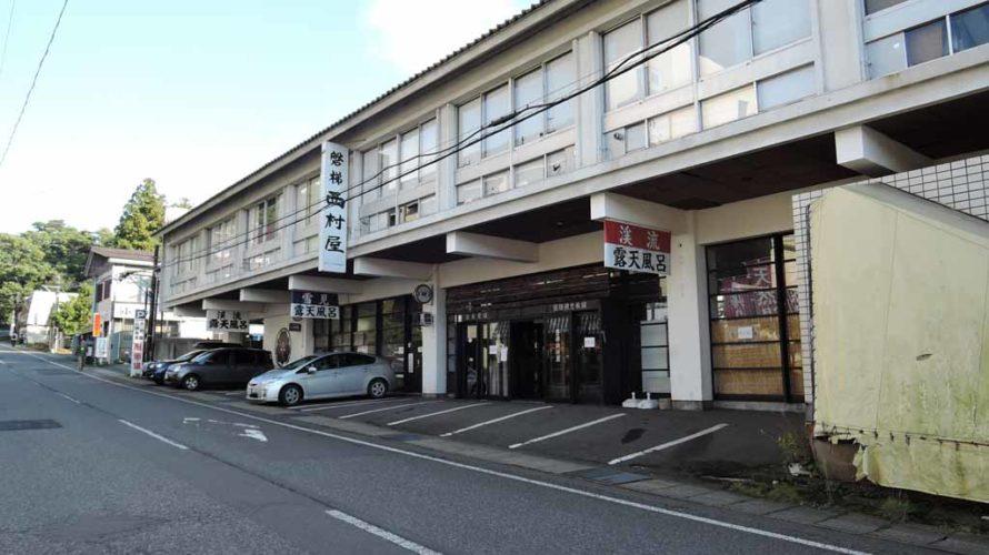 磐梯西村屋(中ノ沢温泉)