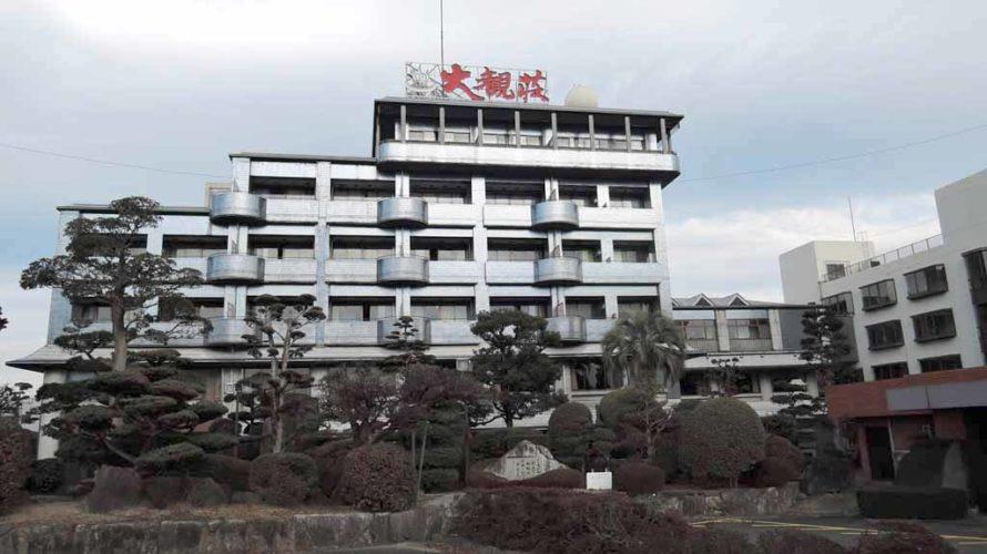 大観荘(二日市温泉)