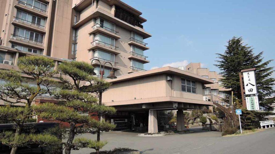 ホテル八田(石和温泉)