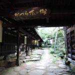 かつら木の郷(福地温泉)