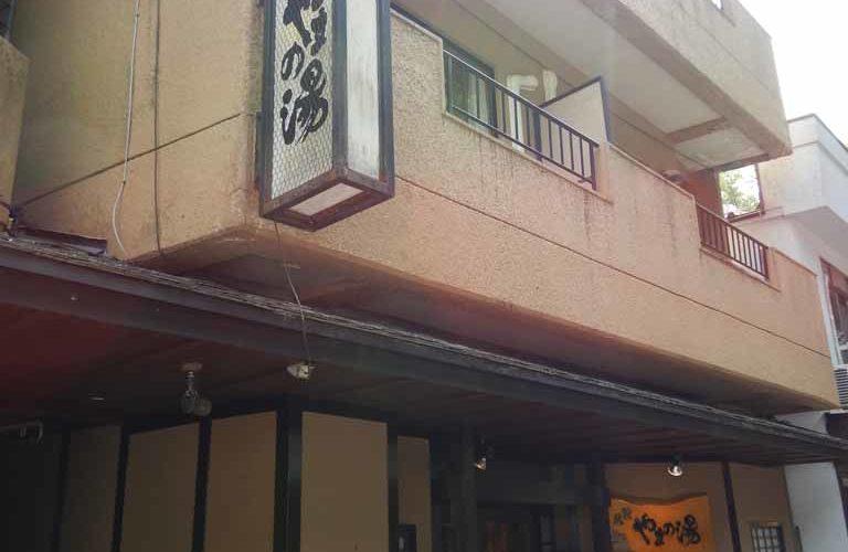 旅館 やまの湯(黒川温泉)