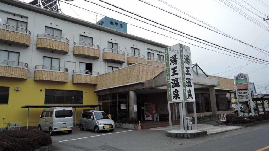 ホテル湯王温泉(湯王温泉)