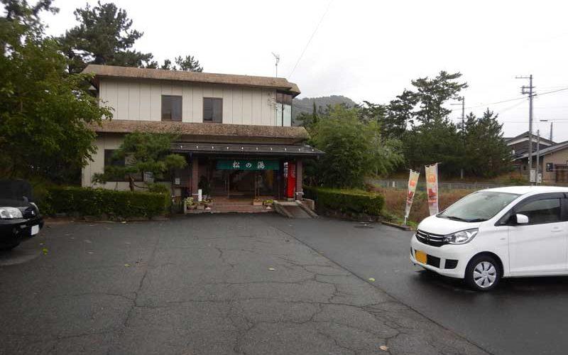 浜坂海岸レクリエーションセンター「松の湯」(浜坂温泉)